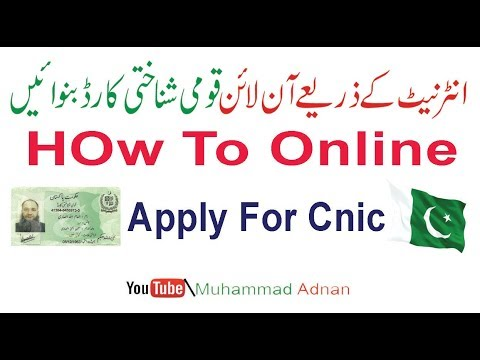 How to Apply Online For National Id card in Pakistan Online Cnic- Hindi/Urdu by Muhammad Adnan