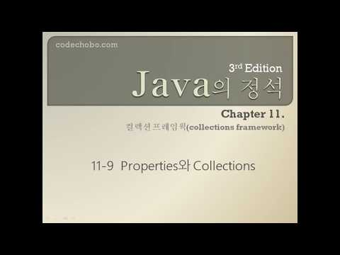 [java의 정석 3판] ch11-9 Properties와 Collections