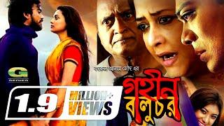 Gohin Baluchor | গহীন বালুচর | Full Movie |  Badrul Anam Soud | ft Suborna Mustafa | Bangla HD Movie
