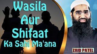 Wasila (Zariya) Aur Shifaat Ka Sahi Maanaa Kya Hai By Zaid Patel