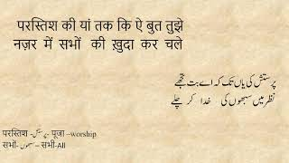 Urdu Welcome Poetry in Hindi font-Swagat shayari-अतिथि
