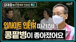 환자가 스스로 신장을 고친 경우?- 삼성서울병원 신장내과 김대중 교수 (인사이트 인터뷰 실제 증례)