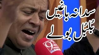 Kalam rafaqat ali khan   Sada Na Baghi Bulbul Bole   12 June 2018   92NewsHD