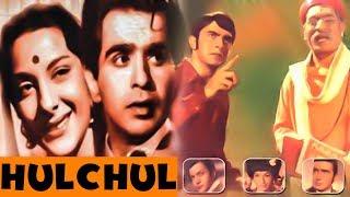 Hulchul│Full Hindi Movie│Dilip Kumar, Nargis