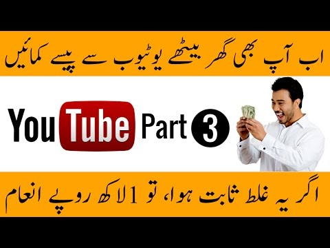 How to earn money from YouTube Part 3 in [Urdu/Hindi]