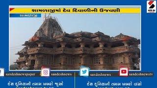 Shamlajiમાં darshan માટે હજારોની સંખ્યામાં ભક્તો ઉમટી પડ્યા ॥ Sandesh News TV