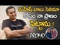mickey j meyer about music for mahesh babu    music director mickey j meyer interview    nse