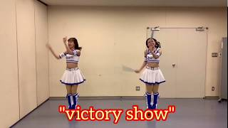 Download ヴィクトリーショー2019振付け Video