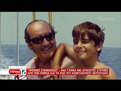Αφιερωμένη στον Κωνσταντίνο Μητσοτάκη η ταινία «Ορεινές Συμφωνίες» | 22/10/2019 | ΕΡΤ