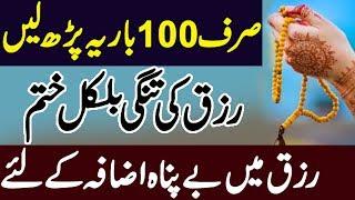 Rizq Mein Barkat ki Dua - Rizq Ki Tangi Bilkul Khatam | Wazifa for Money