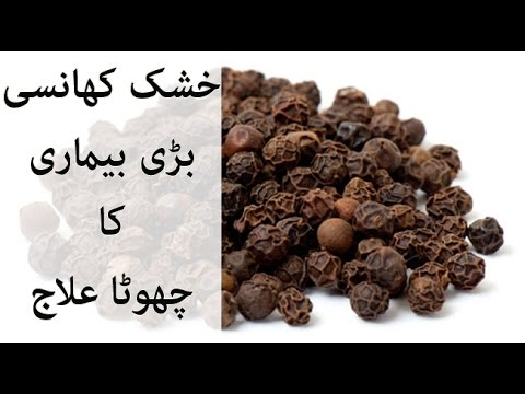 Black Pepper for Dry Cough | Treatment for Dry Cough | Kali Mirch Remedy