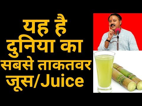 दुनिया का सबसे ताकतवर Juice || Benefits of sugarcane juice in Hindi || Rajiv dixit ji