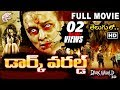 Once Again Dark World English Dubbed Telugu Movie Hollywood Action Movies