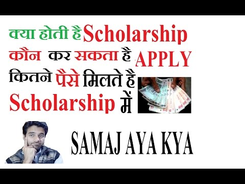 What is Scholarship | How to get free Scholarship | Who can Apply