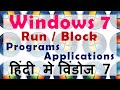 विंडोज 7 - Allow/Block User to Run Applications Software in Windows 7