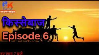 Kissebaaj episode 6 || foji dada || किस्सेबाज || फौजी दादा || Best knowledge