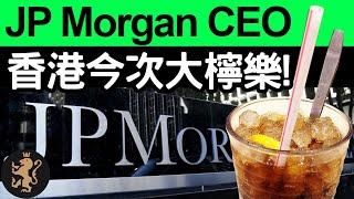 [Ray Regulus] JP Morgan Chase CEO: 我買大檸樂!