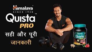 Himalaya Quista Pro advanced Whey Protein Powder ki Jaankari - Hindi