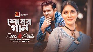 Sheser Gaan   Tahsan   Mithila   New Bangla  Song    ☢☢ EXCLUSIVE ☢☢