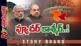 What Changes Will Happen in Kashmir? How Will Govt Get Back PoK? || Story Board || NTV