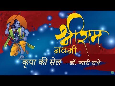रामनवमी कृपा की सेल | डॉ. प्यारी राधे | Rama Navami Special | Dr. Poonam Ahuja