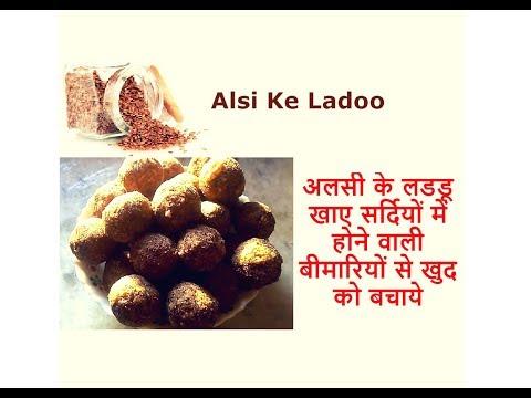 अलसी के लडडू खाए सर्दी में खुद को बचाये - Alsi Ke Ladoo - Alsi Ki Pinni - Flex Seeds Ladoo