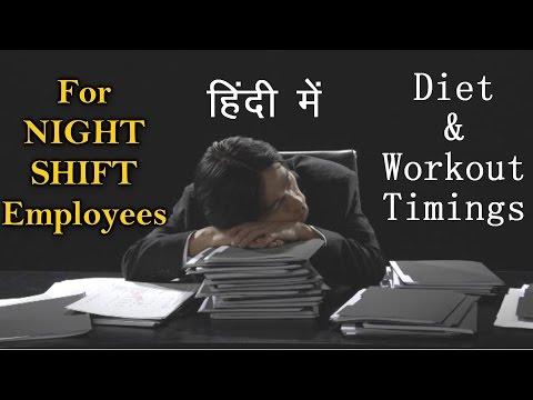 वजन कम कैसे होगा NIght SHift में   Stay healthy while working in a  night shift
