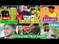 እሮብ ከሰአት የካቲት 17/2013 የወጡ አጫጭር የስፖርት ዜናዎች | Ethiopian sport news Wen, 24 Feb 2021