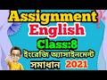 Class 8 English assignment 2021
