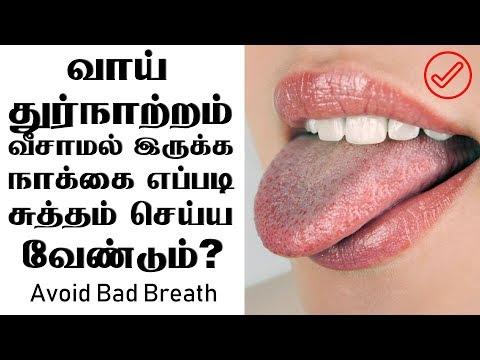 வாய் துர்நாற்றம் வீசாமல் இருக்க நாக்கை எப்படி சுத்தம் செய்ய வேண்டும்? Avoid Bad Breath
