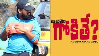 Auto Ni Gokithe Funny Telugu Prank | Pranks in Vizag | Telugu Pranks | FunPataka