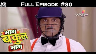 Bhaag Bakool Bhaag - 1st September 2017 - भाग बकुल भाग - Full Episode