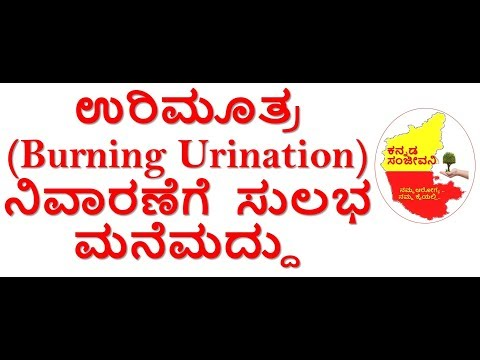 Home Remedies for Burning Urination in Kannada | Urinary Infection | Dysuria | Kannada Sanjeevani