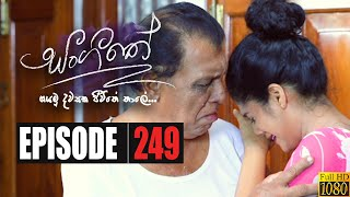 Sangeethe | Episode 249 23rd January 2020