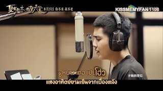 [KARAOKE-THAISUB] 160725 Wuyifan - From Now On Official MV (Sweet sixteen ost.)
