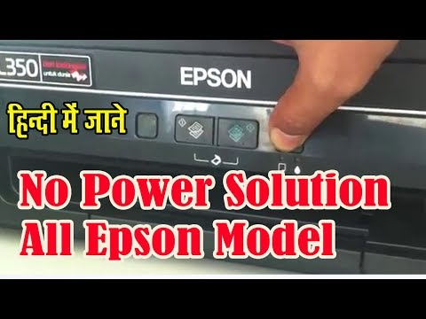 Epson All Model Printer No Power Problem Diagnostic in Hindi