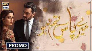 Watch the special episode of Meray Paas Tum Ho Episode 8 | Promo |