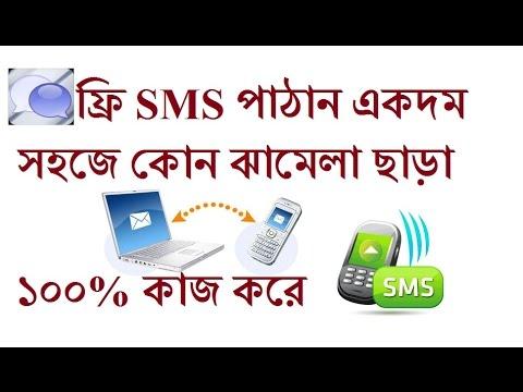 ফ্রি এসএমএস -Free Sms sent andriod mobile in bangla tips
