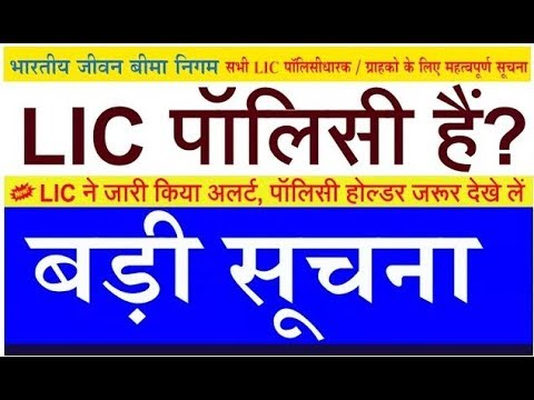 lic latest news update for lic policy holders - life insurance plan irda new rules and guidelines