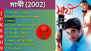Saathi Bengali Movie All Songs Jukebox | Jeet, Priyanka | S. P. Venkatesh | Entertainment Ka Tarka