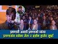 प्रचण्डकै व्यंग्य प्रचण्ड हाँसेर मुर्छा ll नेताहरुकै अगाडी आफ्नै व्यंग्य ll  Subodha Gautam Comedy