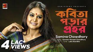 Kobita Porar Prohor | Samina Chowdhory | Album Kobita Porar Prohor | Official lyrical Video