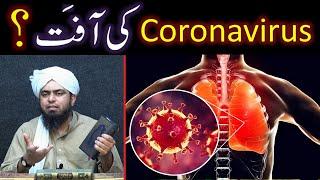 Coronavirus ki Reality ??? Science & ISLAM about Epidemic Diseases ??? (Engineer Muhammad Ali Mirza)