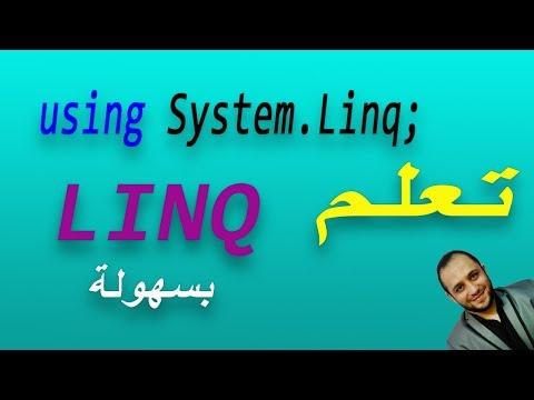 #646 C# Linq from where select Database Part DB C SHARP استعلام Linq سي شارب و قواعد البيانات