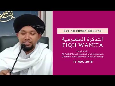 (18/3/18) KULIAH DHUHA MUSLIMAT : Al Fadhil Ustaz Muhaizad Al Yamani
