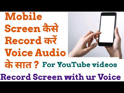 How to record your mobile screen with audio easily ?