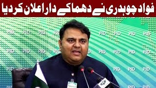 Fawad Chaudhry makes another big announcement | 13 September 2018 | Express News
