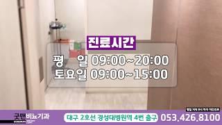 대구 굿맨비뇨기과 소개 영상입니다~^^