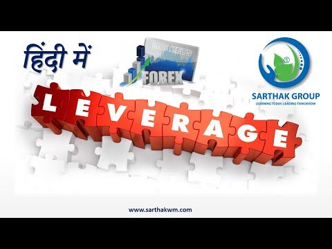 What is Leverage? | Leverage in Forex Market  (हिंदी में)
