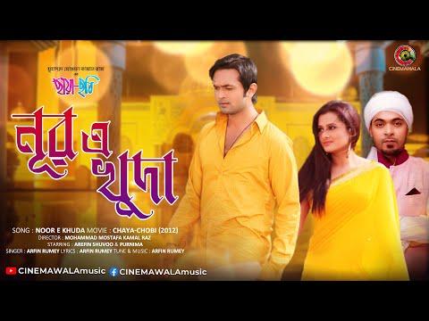 Xxx Mp4 Noor E Khuda By Arfin Rumey Purnima Arifin Shuvoo Chaya Chobi 2012 Bangla Movie Song 3gp Sex